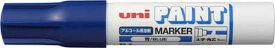 【メーカー在庫あり】 PXA300.33 三菱鉛筆(株) uni アルコールペイントマーカー 太字青 PXA300-33 HD
