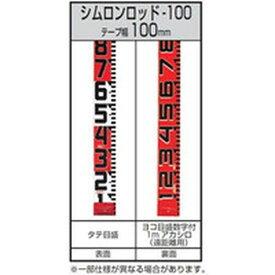 【メーカー在庫あり】 (株)TJMデザイン タジマ シムロンロッド-100長さ 5m/裏面仕様 1mアカシロ/紙函 SYR-05EK HD