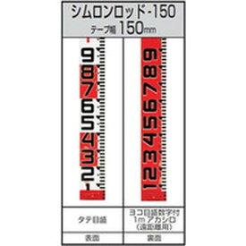 【メーカー在庫あり】 (株)TJMデザイン タジマ シムロンロッド-150長さ 10m/裏面仕様 1mアカシロ/紙函 SYR-10TK HD