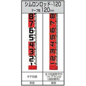 【メーカー在庫あり】 (株)TJMデザイン タジマ シムロンロッド-120長さ 10m/裏面仕様 1mアカシロ/紙函 SYR-10WK HD