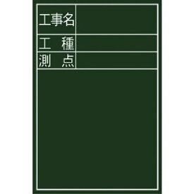 シンワ測定(株) シンワ 黒板ミニ『工事名・工種・測点』縦DS-2 77088 HD