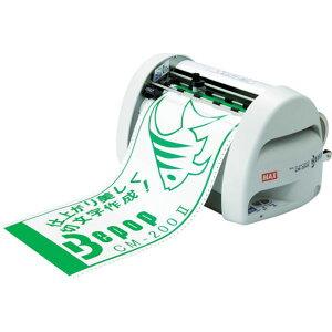 【メーカー在庫あり】 マックス(株) MAX ビーポップ カッティングマシン CM-200-2 HD