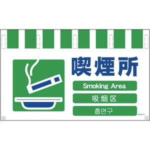 【メーカー在庫あり】 NTW4L23 (株)グリーンクロス グリーンクロス 4ヶ国語入りタンカン標識ワイド 喫煙所 NTW4L-23 HD店