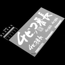 カワサキ純正 カワサキ チビッコ番長ステッカー 白 J7010-0114 JP店