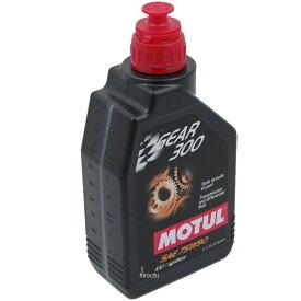 【即納】 モチュール MOTUL 300 100%化学合成 ハイドロ ギアオイル 75W90 1リットル MOT54 JP店