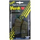 【メーカー在庫あり】 SD-949 ベスラ Vesrah ブレーキパッド レジン 98年-14年 PX200、PX150、PX125 オーガニック フロント