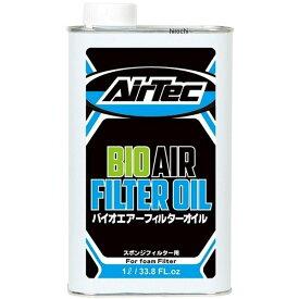 【メーカー在庫あり】 エアテック AIRTEC バイオ エアフィルターオイル 1L AF03-1002 JP店