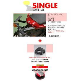 【メーカー在庫あり】 ジビ GIVI モノラック用フィッティング シングル 359FZ FZ-1、FZ-1フェザー 63544 JP店