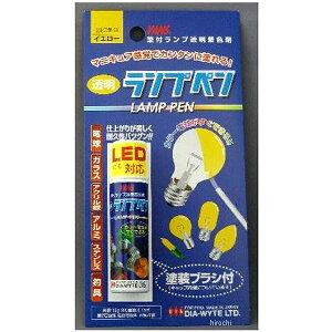 ダイヤワイト DIA-WYTE 電球塗料ペンタイプ ランプペン 黄 53 JP店