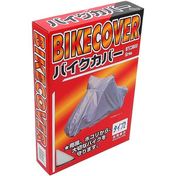 【メーカー在庫あり】 4950545305770 クロスヨーロッパ(X-EUROPE) バイクカバー3800 タイプ2 シルバータフタ ケース入り