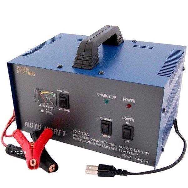 【メーカー在庫あり】 P12100S アルプス計器 オートクラフト 自動車・サイクル用充電器 12V-10A