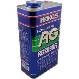 ワコーズ WAKO'S RG8090R ギアオイル GL-5 80W-90 2リットル G401 JP店