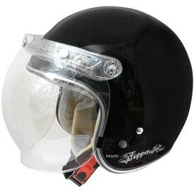【メーカー在庫あり】 ダムトラックス DAMMTRAX ヘルメット フラッパー JET NEXT 女性用 パールブラック レディースサイズ(57cm-58cm) 4580184000110 JP店