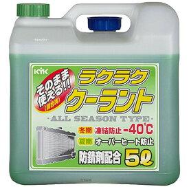 【メーカー在庫あり】 KYK 古河薬品工業 ラクラククーラント 5L 緑 8566 JP店