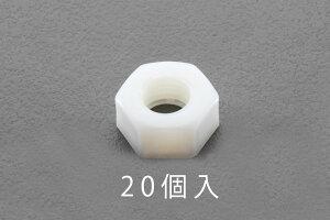 【メーカー在庫あり】 エスコ(ESCO) M6 六角ナット ナイロン製/20個 000012250827 JP