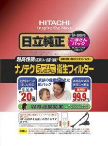 【メーカー在庫あり】 エスコ ESCO 日立用 掃除機用紙パック 3枚 000012201342 JP