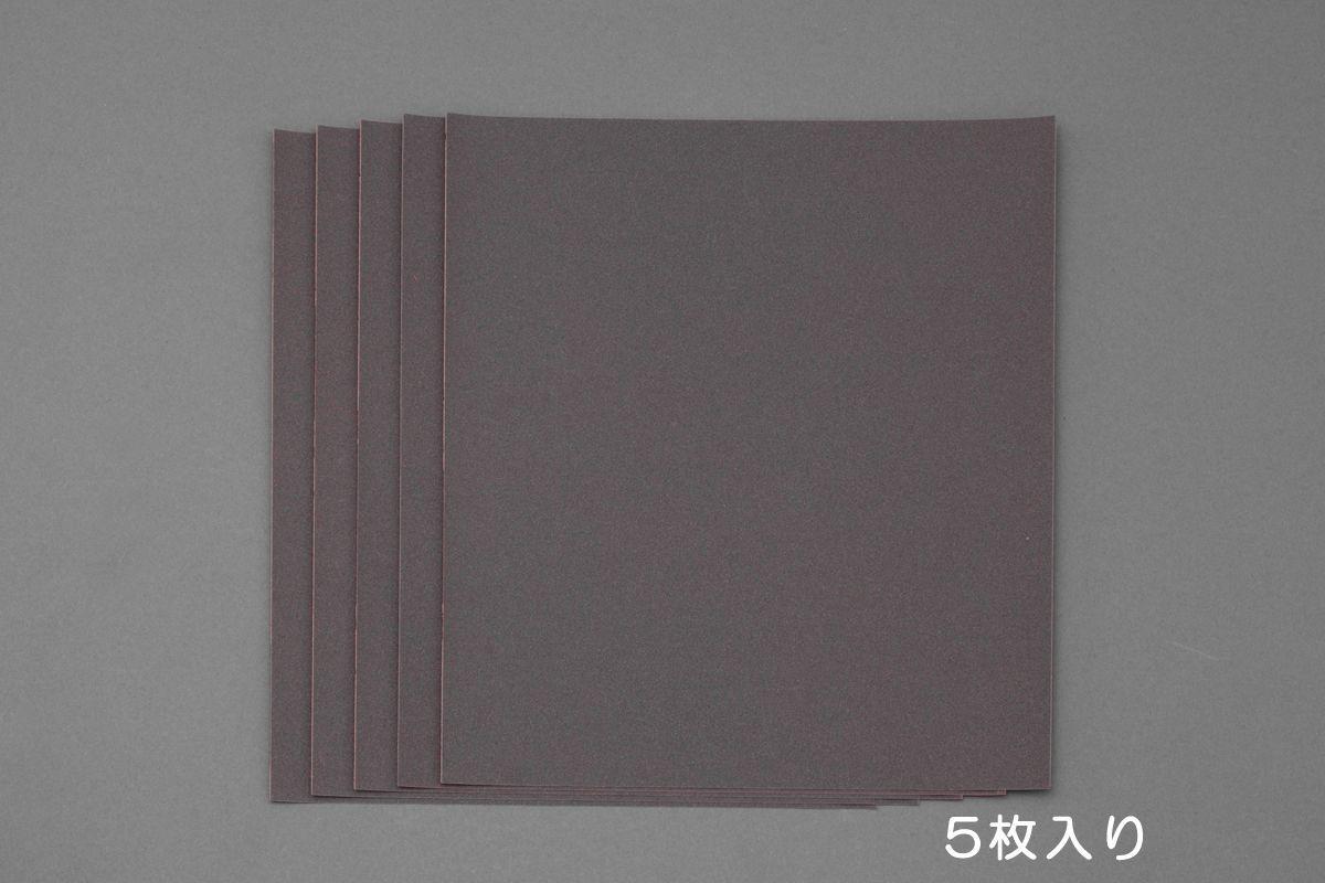 【メーカー在庫あり】 エスコ(ESCO) # 600 耐水ペーパー( 5枚 ) 000012236738 JP