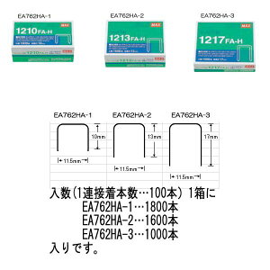 【メーカー在庫あり】 エスコ ESCO 150枚用 大型ホッチキス針 000012016748 JP