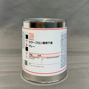 【メーカー在庫あり】 エスコ ESCO [EA942FA用] 1.0kg プライマー(グレー) EA942FA-101 JP店