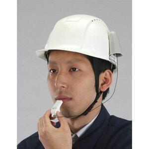 【メーカー在庫あり】 エスコ ESCO ホイッスル&ホルダー(全溝付ヘルメット用) EA998AZ-23 JP店