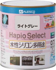 【メーカー在庫あり】 6160650.7 (株)カンペハピオ ALESCO ハピオセレクト 0.7L ライトグレー 616-065-0-7 JP