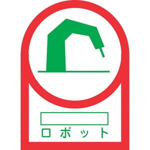 【メーカー在庫あり】 (株)日本緑十字社 緑十字 ヘルメット用ステッカー ○○ロボット 35×25mm 10枚組 233055 JP店