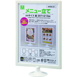 【メーカー在庫あり】 MTWA4T (株)光 光 ミニスタンド・メニュー立て A4縦 MTWA-4T JP店