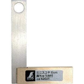 【メーカー在庫あり】 シンワ測定(株) シンワ ミニスコヤ 真ちゅう台付 6cm 62021 JP