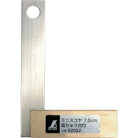 【メーカー在庫あり】 シンワ測定(株) シンワ ミニスコヤ 真ちゅう台付 7.5cm 62022 JP