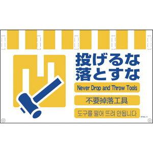 【メーカー在庫あり】 NTW4L11 (株)グリーンクロス グリーンクロス 4ヶ国語入りタンカン標識ワイド 投げるな落とすな NTW4L-11 JP店