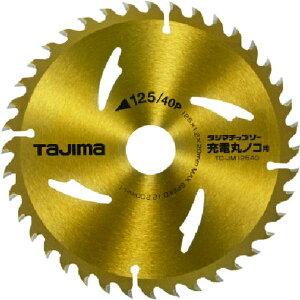 【メーカー在庫あり】 (株)TJMデザイン タジマ タジマチップソー 充電丸鋸用 125-40P TC-JM12540 JP