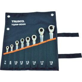 【メーカー在庫あり】 TGRW800R トラスコ中山(株) TRUSCO 切替式ラチェットコンビネーションレンチセット(スタンダード)8本組 TGRW-800R JP店