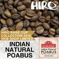【レアカップコーヒー】HIROCOFFEE◆インド・ポアブス農園160g
