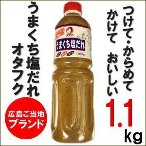 【ソース】オタフク★うまくち塩だれ1.1kg★にんにくの風味と粗挽黒胡椒が効く♪[塩だれ]