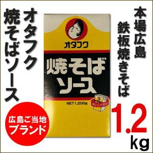 【ソース】オタフク★焼きそばソース1.2kg★広島のおいしいこだわりソースを使った焼きそばに♪[焼きそばソース]