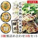 【送料込み】広島お好み焼き『輝元』[えび・もち・チーズ]お好み焼き3枚セット【お好み焼き_お好み焼_ギフト_中元_歳暮】