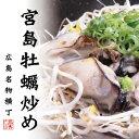 宮島牡蠣炒め【お酒のおつまみ・今夜のもう一品に】[牡蠣炒め]