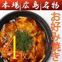 【送料込み(基本地域への発送)】広島お好み焼き/中4枚セット(400g×4)(ソース・青のりつき)/ボリューム満点!ギフトに最適【広島焼…