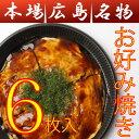 【送料込み(基本地域への発送)】広島お好み焼き/中6枚セット(400g×6)(ソース・青のりつき)/ボリューム満点送料込み ギフトに最適…