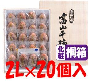 桐箱2L20ヶ入り干し柿
