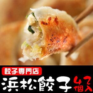 【ご当地グルメ】手作り浜松生餃子42個セット(冷凍餃子)(★月間60000ヶ販売の人気商品!!お取り寄せグルメにも最適。★)