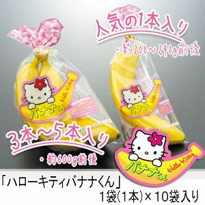 ハローキティバナナ1袋(1本入)×10袋入エクアドルバナナ販売完熟青森弘果ばななフルーツお見舞いギフトおやつ部活差し入れ