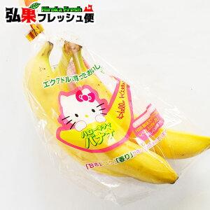 ハローキティバナナ 1袋(約4本〜5本入)×5袋入 化粧箱入 エクアドル バナナ販売 完熟 青森 弘果 ばなな フルーツ お見舞い ギフト 差し入れ 部活