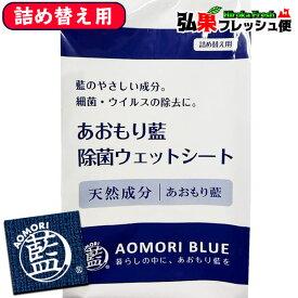 【詰め替え用】あおもり藍 ウェットシート 80枚 除菌 消毒 AOMORI BLUE あおもり藍エキス配合 あおもり藍産業協同組合 天然成分 あおもり藍を配合した除菌シート 細菌 ウイルス 除菌 ティッシュ アルコール