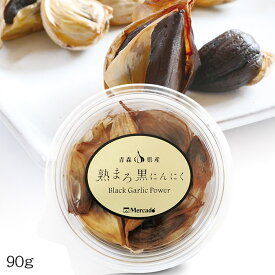 【Mercado】青森県産 熟まろ黒にんにく 90g入 黒にんにく 熟成 ニンニク 販売 弘果 青森