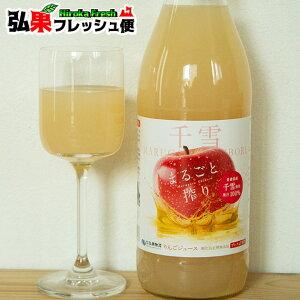 りんごジュース 千雪 1000ml 青森県産りんご ストレート100%果汁 弘果りんごジュース おいしい!まるごと搾り 【1本単位での販売です】リンゴジュース 果汁100%