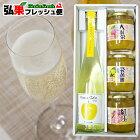【送料無料】栄黄雅シードルと青森りんごジャム3種セット