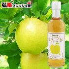 りんご市場のりんご酢