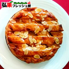 【送料無料】弘前アップルパイ(栄黄雅) 直径18cm 6号 フランス料理のシェフが焼き上げる黄色いりんご「栄黄雅」がたっぷり入ったアップルパイ リンゴ アップルパイ スイーツ フランス料理シェ・アンジュ