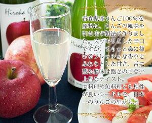 りんごシードルHirokaCidreDry750mlヒロカシードルドライ青森県産りんごのお酒女子会パーティー手土産スパークリングりんごのシードル